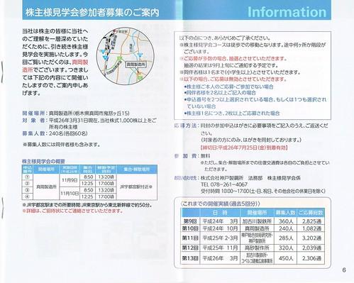 神戸製鋼(5406)株主優待 2014