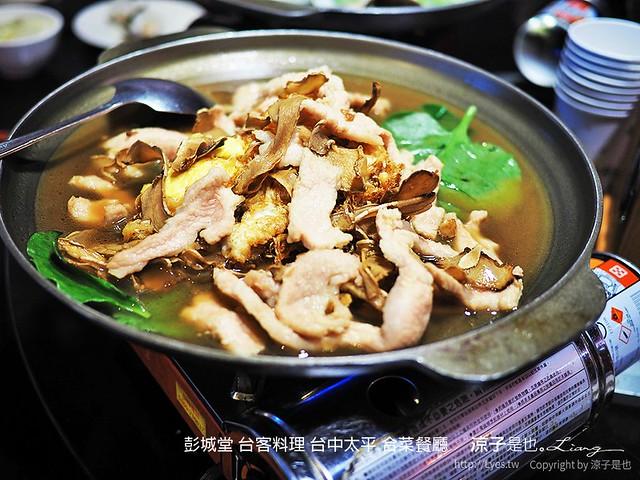 彭城堂 台客料理 台中太平 合菜餐廳 37