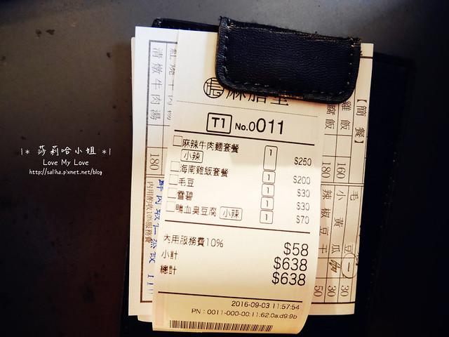 台北車站附近好吃餐廳美食麻膳堂麻辣麵 (8)