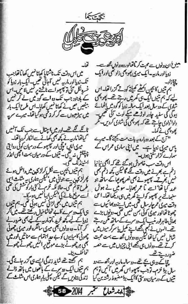 Aur Ye Aurat Ka Dil is a very well written complex script novel which depicts normal emotions and behaviour of human like love hate greed power and fear, writen by Nighat Seema , Nighat Seema is a very famous and popular specialy among female readers
