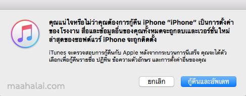 Restore iPhone iOS 10