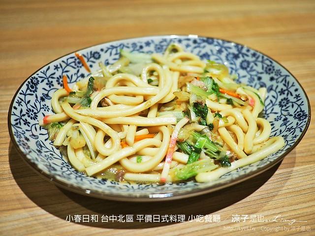 小春日和 台中北區 平價日式料理 小吃餐廳 10