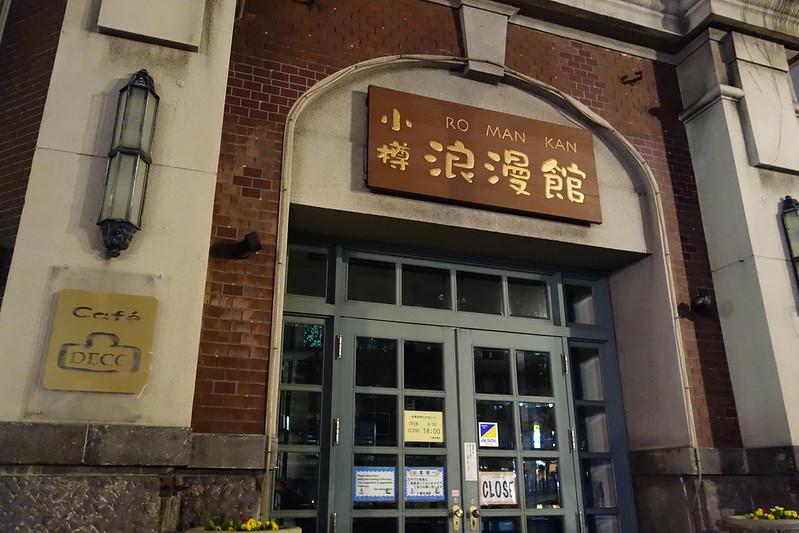 小樽浪漫館