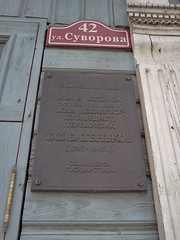 Photo of Brown plaque № 12833