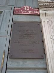 Photo of Brown plaque number 12833