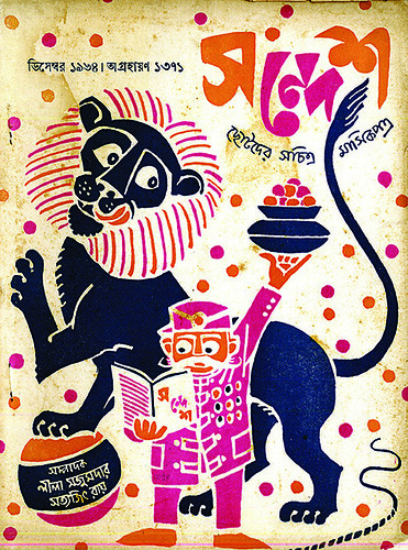 MagCover_SANDESH 8_1960s