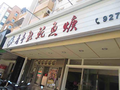 01-2013澎湖-香亭土魠魚羹-光復路分店