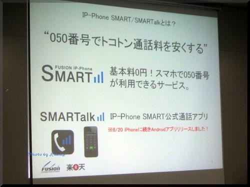 Photo:2013-09-10_T@ka.'s Life Log Book_【Event】「 #SMARTalk 」ブロガーイベント IP電話革命を起こせ! Fusion IPは侮れないお得サービスだったよ! -03 By:logtaka