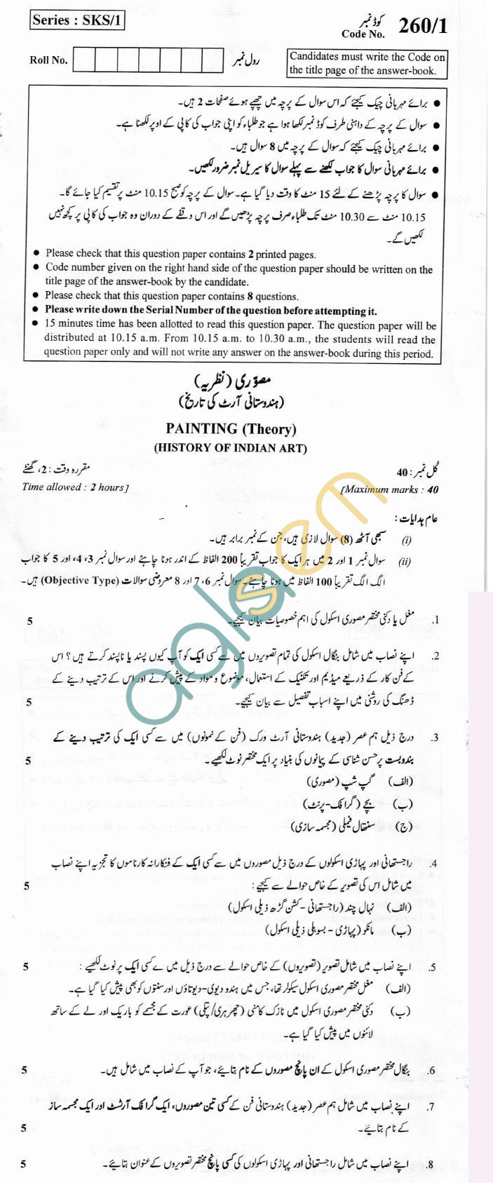 CBSE Board Exam 2013 Class XII Question Paper - Painting (Urdu version)