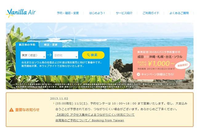 日本香草航空