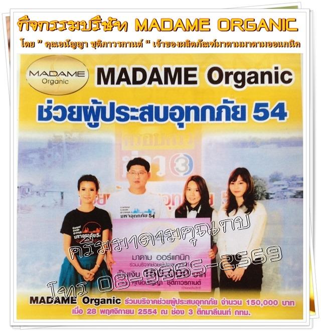 madame organic hiso