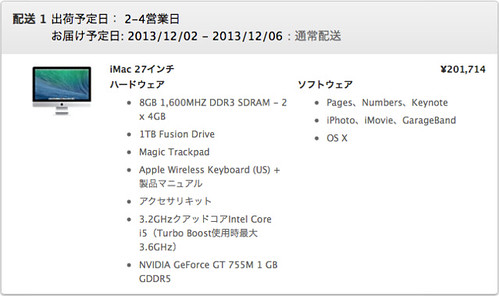 Apple Store iMac 27inch