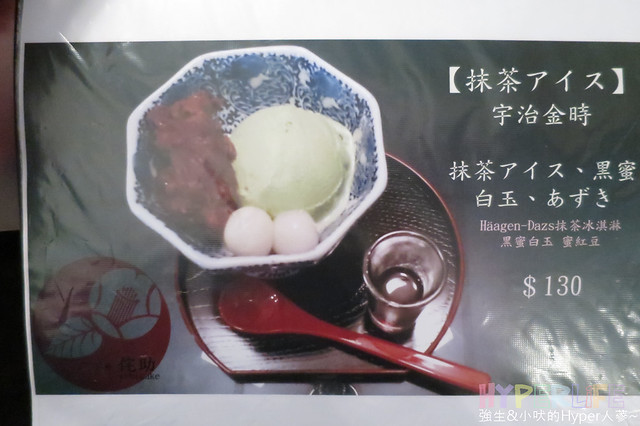2013.11 台中東區日式料理茶寮侘助