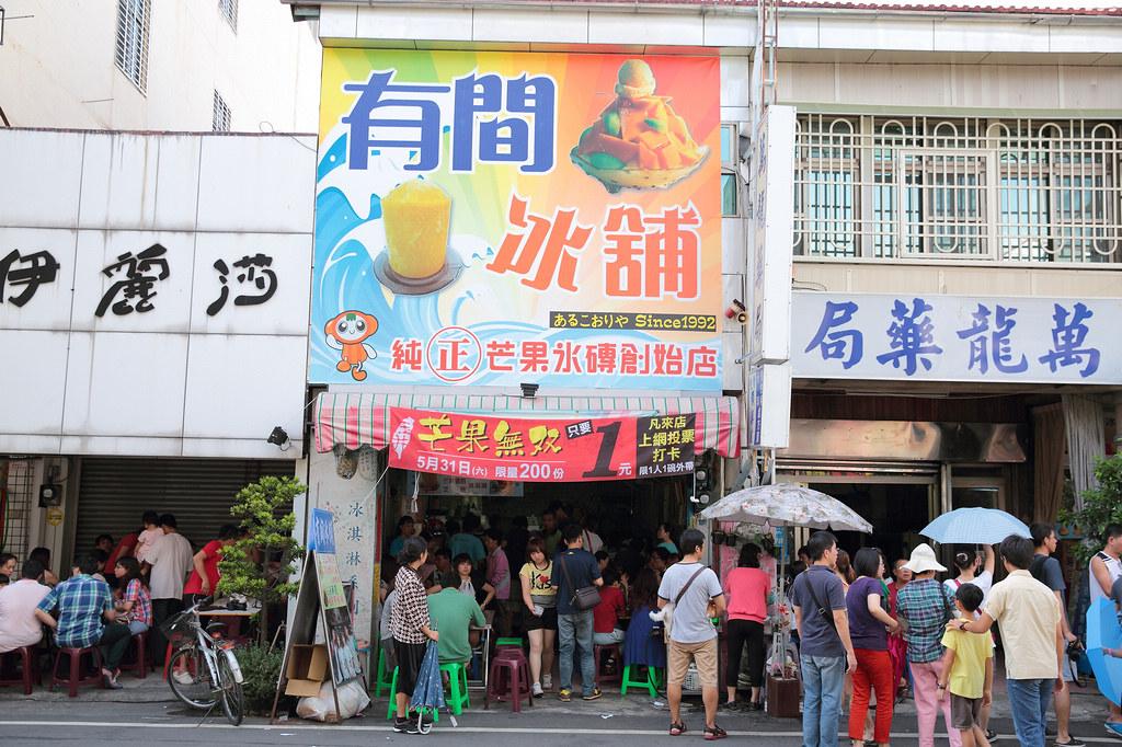 20140602-2玉井-有間冰舖 (1)