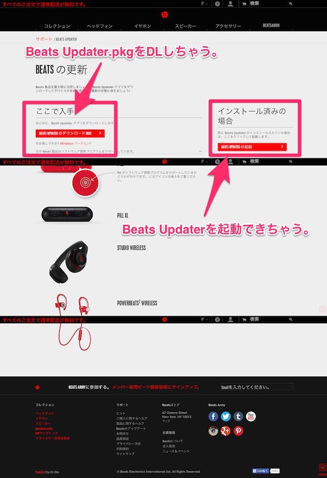beats_update_02