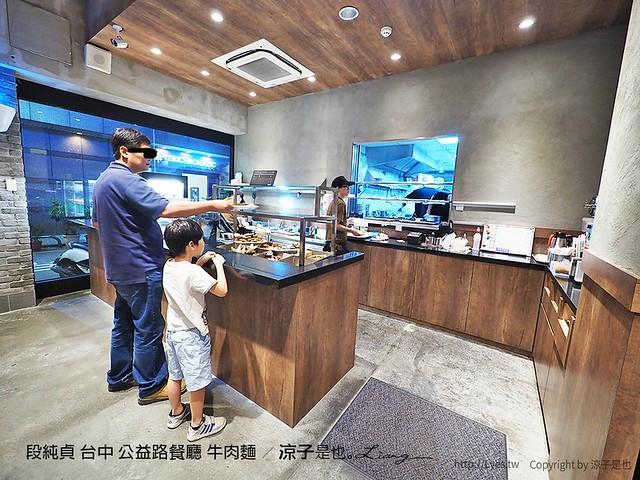 段純貞 台中 公益路餐廳 牛肉麵 23