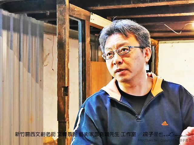新竹關西文創老街 文青景點 藝術家鄧堯鴻先生 工作室 15