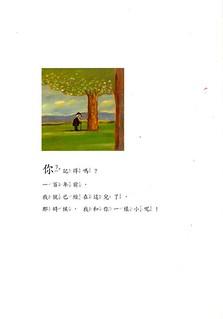 20130731-樹的聲音4-1