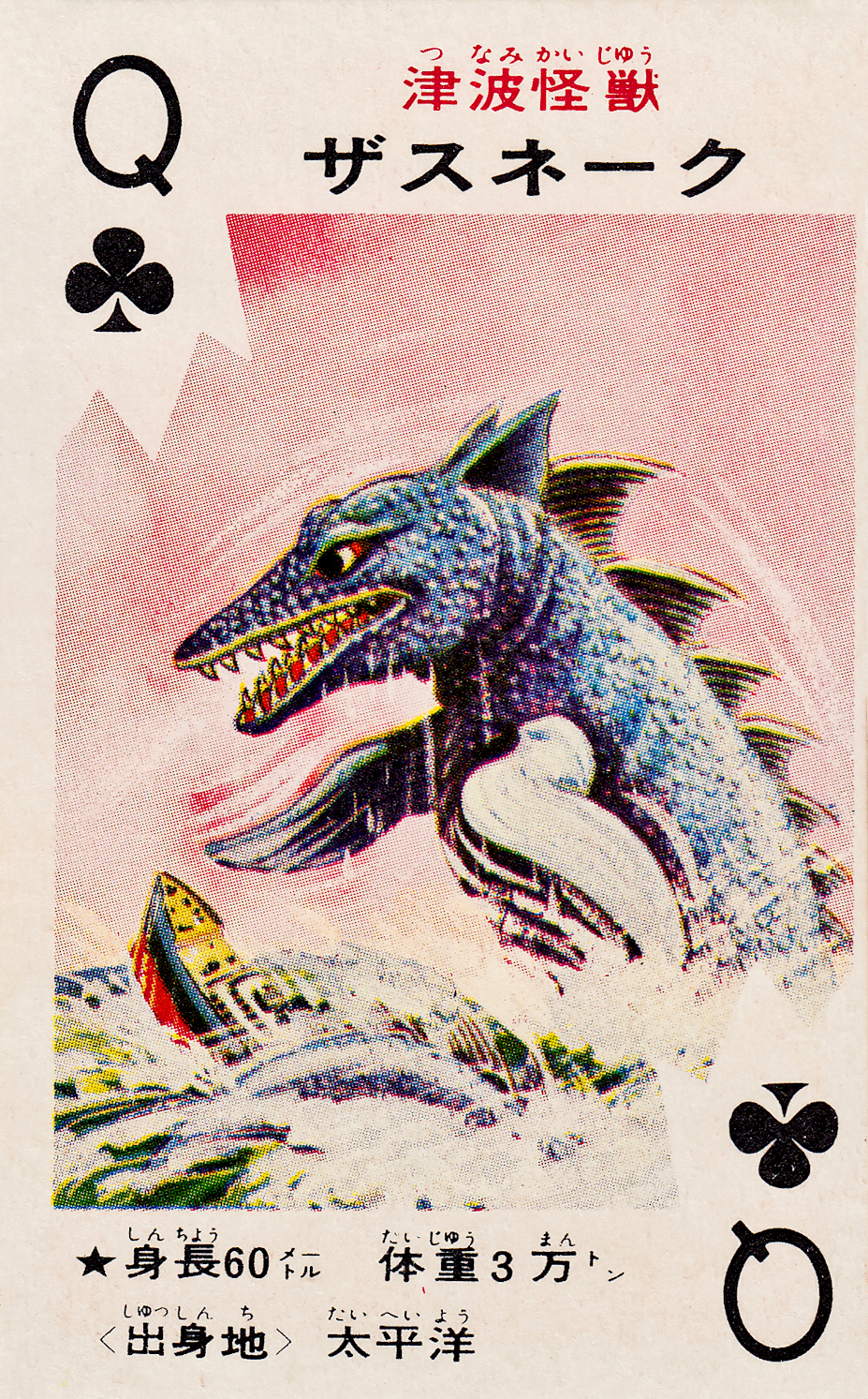 Pachimon Kaiju Cards - 9