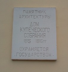 Photo of White plaque number 27993