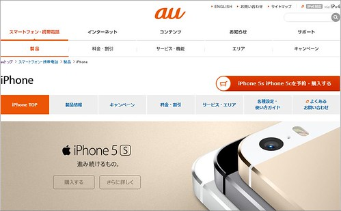 iPhone by au