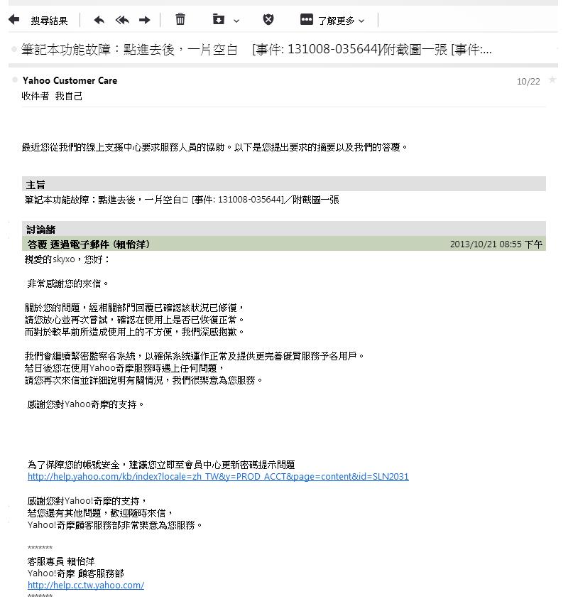 已修復/Yahoo!奇摩/電子信箱/筆記本故障/一片空白