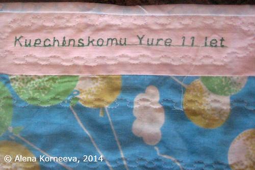 Quilt_by_Alena_Korneeva_1-4