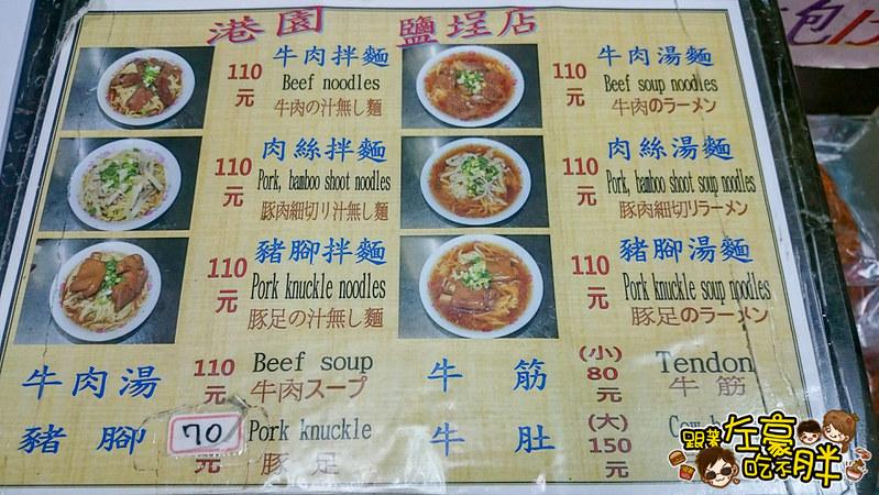 港園牛肉麵(20160714)_4739