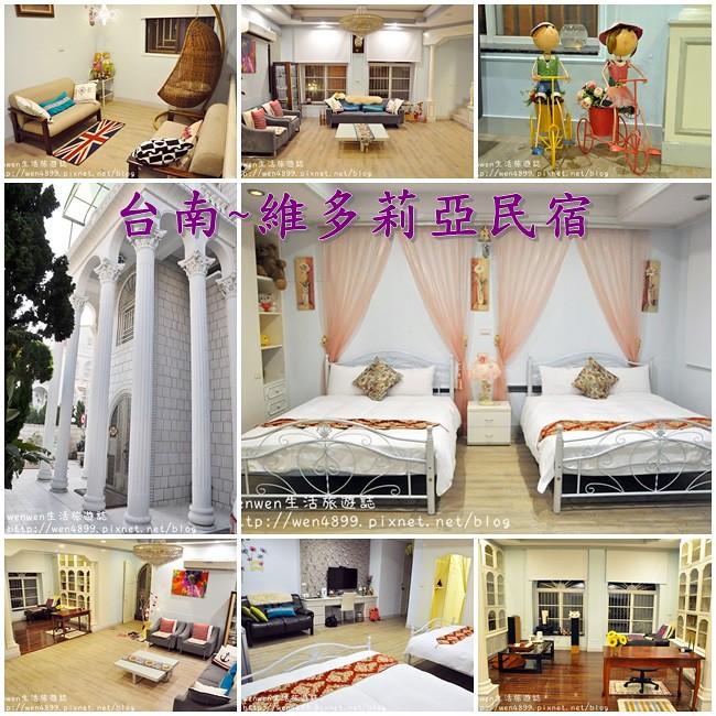 【台南民宿】維多莉亞民宿~獨棟豪宅,房間舒適寬敞