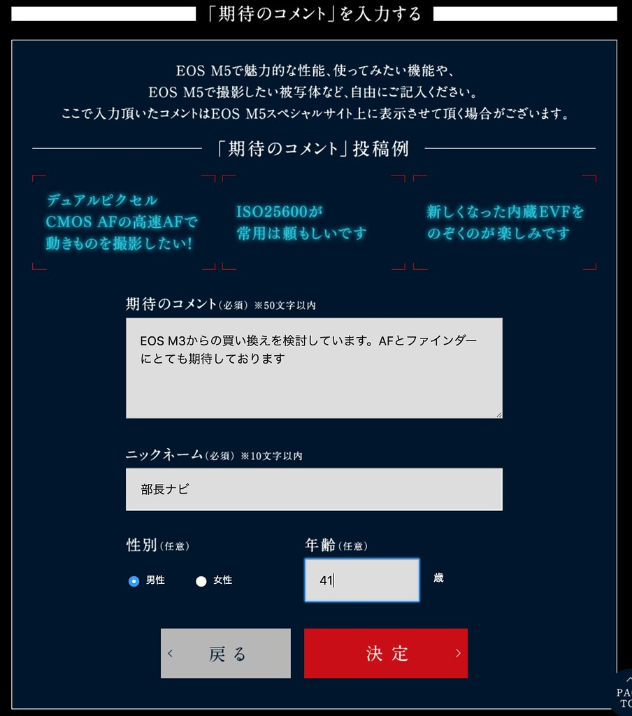 スクリーンショット 2016-11-05 05.35.50