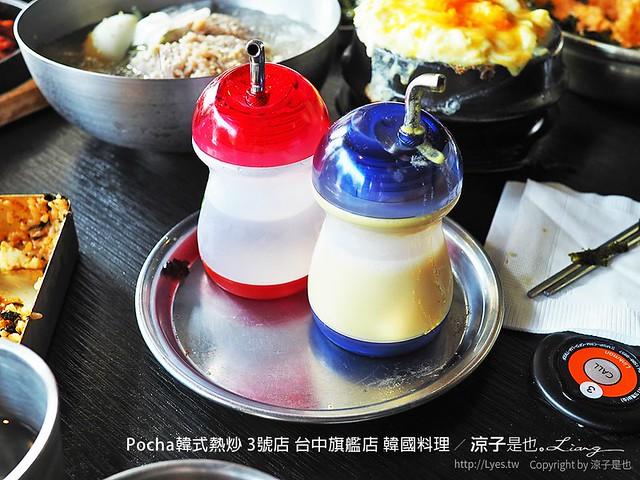Pocha韓式熱炒 3號店 台中旗艦店 韓國料理 42