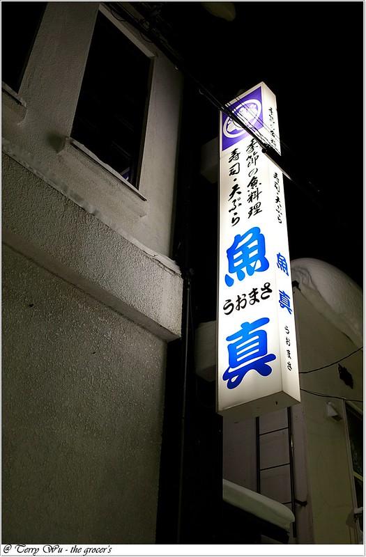 Day3 - 小樽-魚真-3