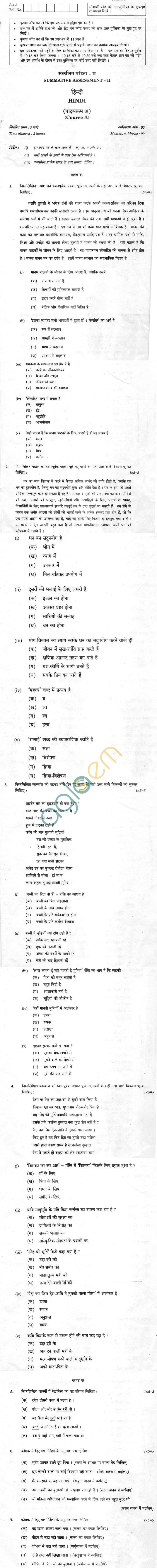 CBSE Compartment Exam 2013 Class X Question Paper - Hindi (Course A)