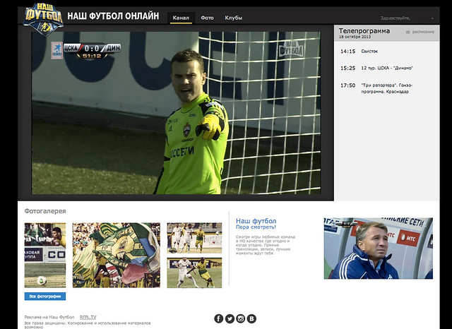 Приложение Наш Футбол Скачать На Андроид - фото 6