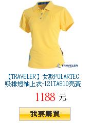 【TRAVELER】女款POLARTEC 吸排短袖上衣-121TA810亮黃