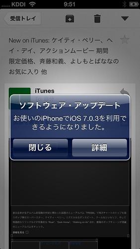 iOS 7.0.3 アップデート