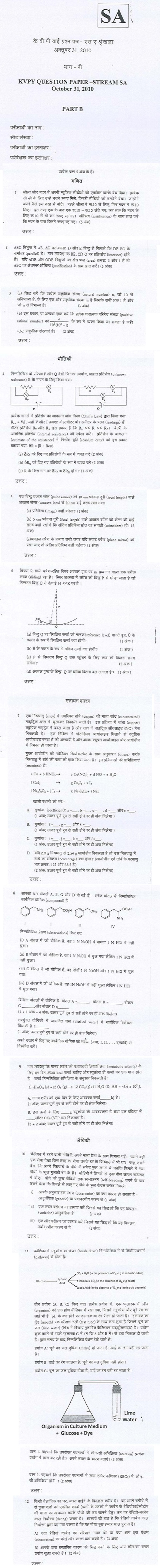 KVPY 2010 SA Part B Question Papers (Hindi Version)