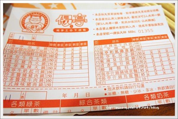 偈亭小火鍋 (6)
