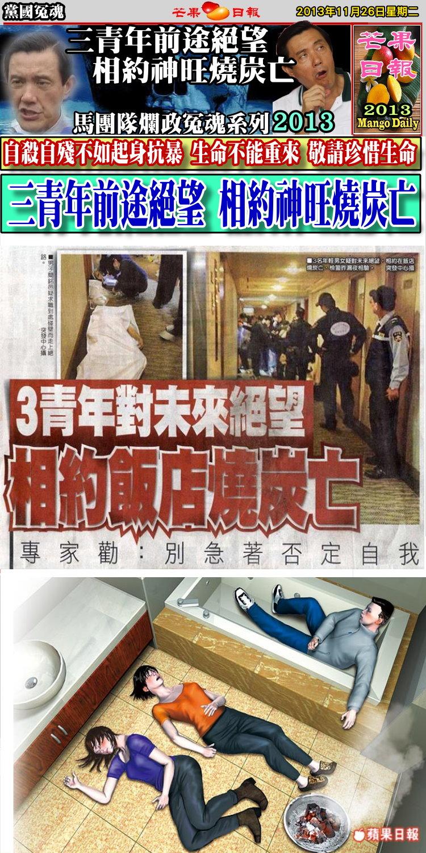 131126芒果日報--馬囧冤魂--三青年前途絕望,相約神旺燒炭亡