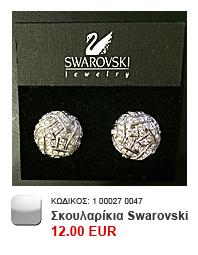 skoylarikia_swarovski_thumb