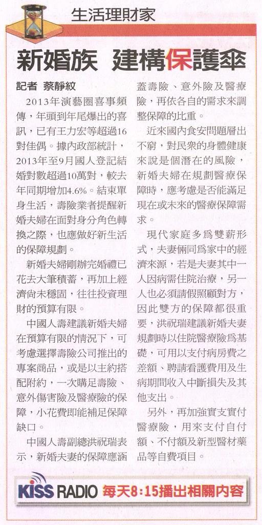 20140103[經濟日報](新)新婚族 建構保護傘--生活理財家