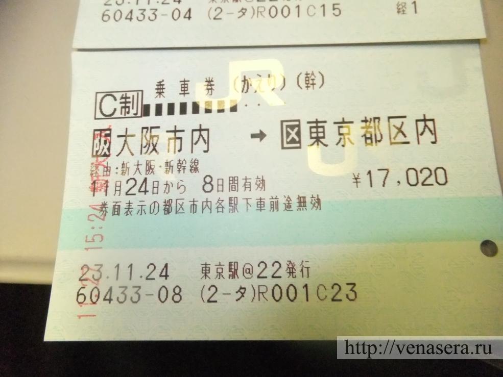 Билет на скоростной поезд