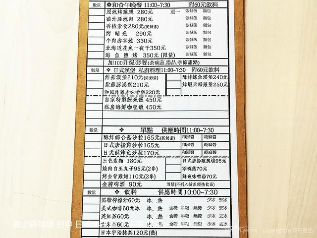 錦小路物語 台中 日式早午餐 下午茶 菜單 58