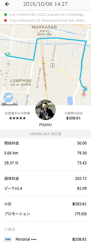 161028 Uber領収書