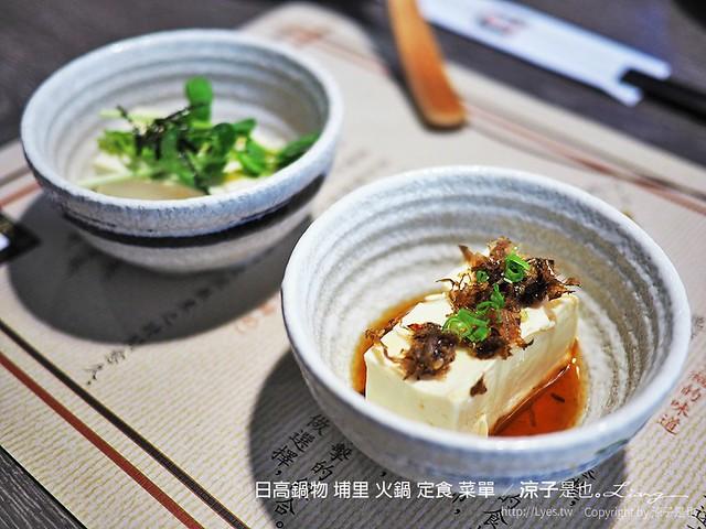 日高鍋物 埔里 火鍋 定食 菜單 15