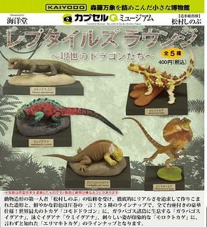 海洋堂《膠囊Q博物館》爬行動物的休息室~現代的恐龍篇~