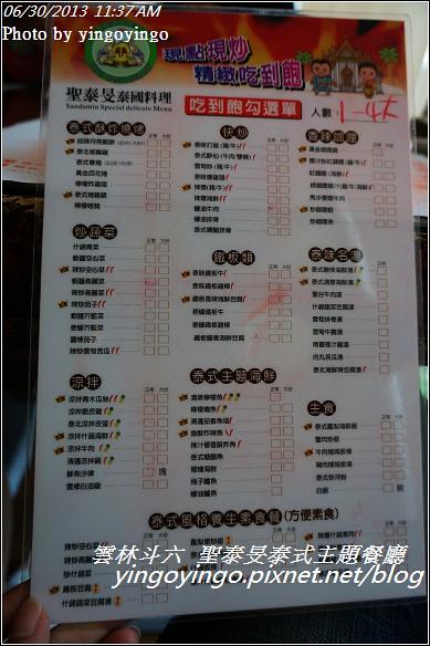 雲林斗六_聖泰旻泰式主題餐聽20130630_DSC04663