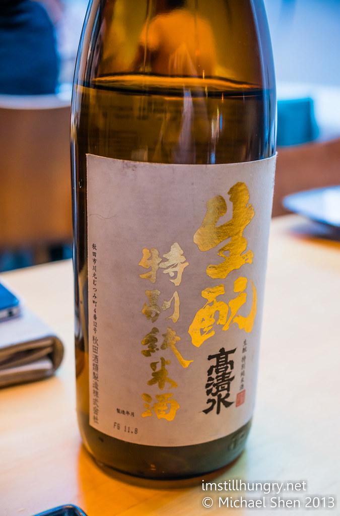 Kuki tanuki water sake bottle