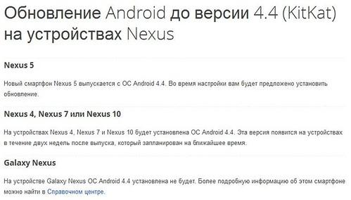 Android 4.4 для Galaxy Nexus