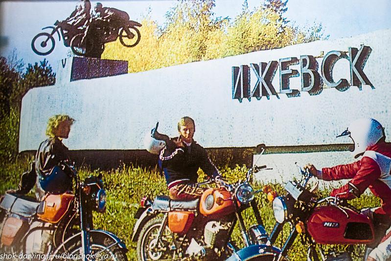 Ижевск-14